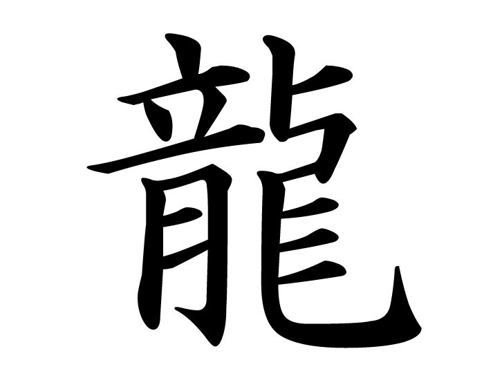 Thoughts On Japanese Kanji Norse Runes And Simplified Chinese